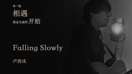 卢庚戌最新单曲MV《Falling Slowly》