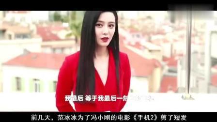"""崔永元炮轰范冰冰""""不够格""""后再怼她是真烂! 网友: 你这样很危险"""