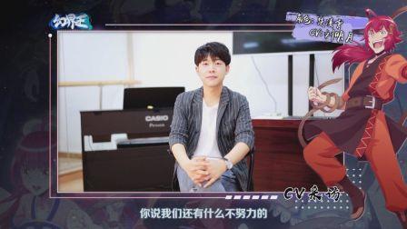 【幻界王开播声优应援-刘明月】逆袭成王的少年除了RNG还有他!?