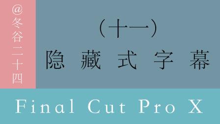 视频剪辑教程-Final Cut Pro X系列教程: (11)隐藏式字幕