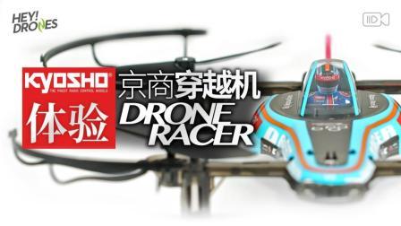 飞天赛车! 京商穿越机 DRONE RACER 体验测评