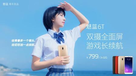 魅蓝 6T 产品视频