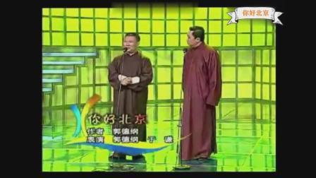 《你好北京》2003年老郭和谦哥第一次登台演出