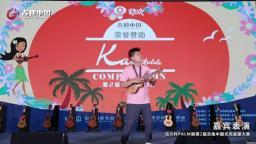 动次杯PALM展第2届吉他中国尤克里里大赛 全景回顾