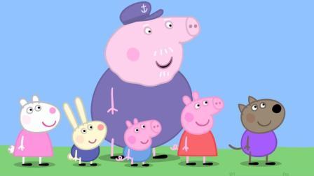 小猪佩奇: 1191猪爷爷来到游乐场, 想到了儿时的游乐时光