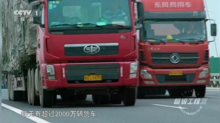 超级工程-每天到底有多少货车在半夜里奔驰, 足有2000万辆