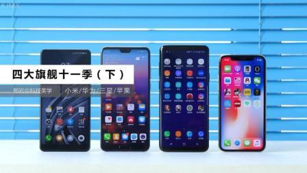「科技美学」四大旗舰 三星S9+/华为P20Pro/小米MIX2S/iPhone X(第十一季)下