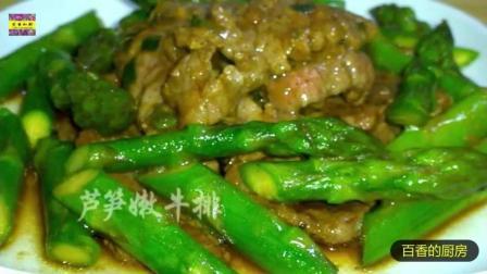 做法简单易学的芦笋牛肉, 好吃又营养, 一盘很快就吃没了, 赶紧收藏
