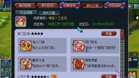 梦幻西游: 号主月薪3000玩一个这样的号, 老王上号打开后一顿喷