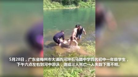 广东梅州四名初一学生结伴野游, 三人溺亡一人失踪下落不明!