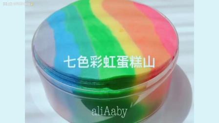 美拍视频: 七色彩虹蛋糕冰山#手工#