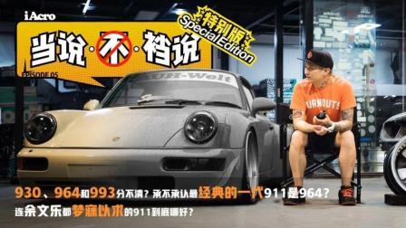 "【iAcroTV】当说不裆说Vol.5 特别版 | 中井没""动手""前, 先说道说道北京最帅的Porsche 964"