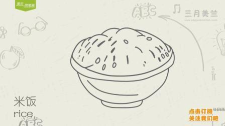 英语简笔画 米饭简笔画教程, 美兰简笔画视频教程