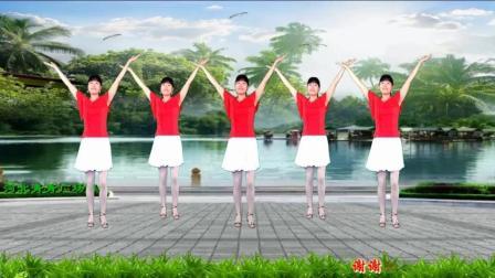 河北青青广场舞《远走高飞》追寻梦想, 放飞情怀, 动感十足