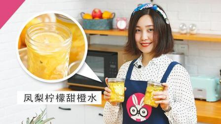 30秒教你做夏日特饮凤梨柠檬甜橙水