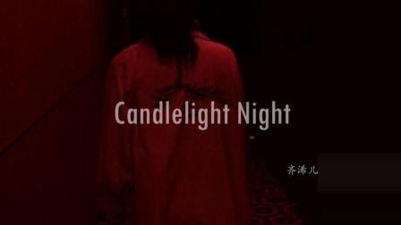 齐浠儿《Candlelight Night》MV