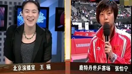 大魔王张怡宁退役后和王楠打赌, 这个视频告诉你什么是无敌的存在