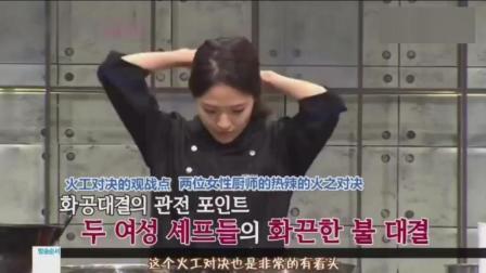 韓國人看中國女廚做飯, 當女廚挽起頭發那一剎那驚呆了韓國人