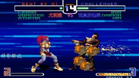 拳皇2002: 莉安娜出其不意开动暴走, 使用隐藏必杀技征服八神