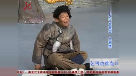 《乞丐也难当Ⅱ》宋小宝要饭好拼 竟然穿裙子扮金发女郎!