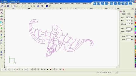 北京精雕视频教程之模型新建说明 (1)