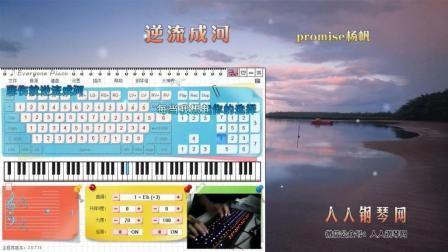 逆流成河-EOP键盘钢琴免费五线谱双手简谱下载