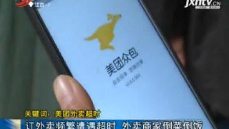【关键词: 美团外卖超时】重庆: 订外卖频繁遭遇超时 外卖商家倒菜倒饭