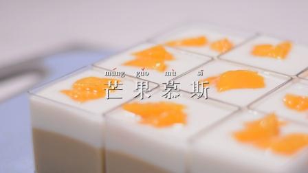 零基础也能完美呈现的美味甜点——芒果慕斯
