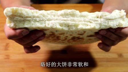 原味发面饼教程, 做法超简单, 真是懒人必备, 咬一口面香味十足