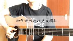 吉他萌新必备-初学者如何攻克大横按 解决小白困扰 顺利突破晋级