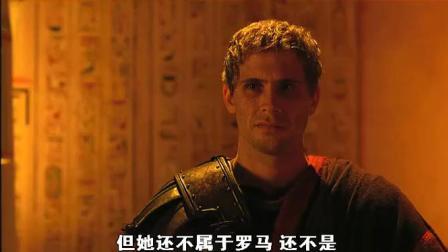 《凯撒大帝(下)》  埃及艳后救国家诱凯撒大帝