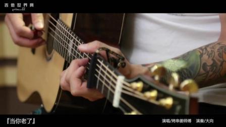拾光吉他谱·李健作品集《当你老了》演示