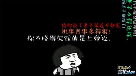四川方言: 借钱是兄弟, 欠钱变上帝, 最后这口音把我笑岔了气!