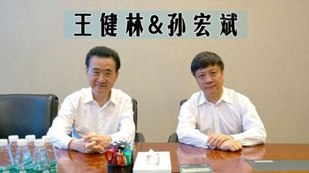 股市解盘 第一季 融创95亿元入股万达:孙宏斌合作升级