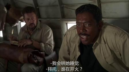 《刚果惊魂》  美女踹开机舱门 空中持枪射击