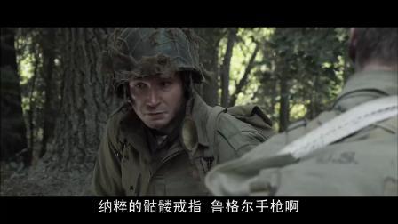 《士2》  落单大兵遇纳粹 危机时刻战友救援