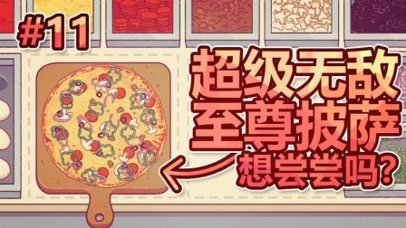美味的披萨纸鱼游戏实况 第一季 超级无敌至尊披萨来袭