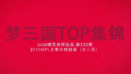 梦三国TOP集锦第532期-2018MPL夏季赛(第三周)