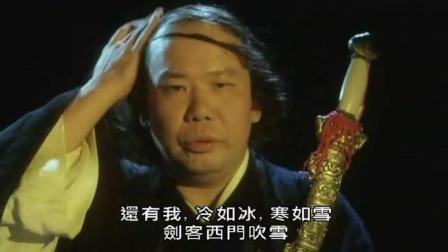 周星驰《大内密探零零发》, 大侠西门吹雪, 为啥偏偏是这个秃头?