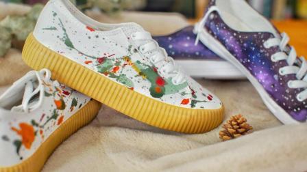 小白鞋秒变星空鞋 儿童节来点不一样的色彩