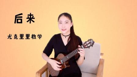 《后来》 刘若英 - 阿澜尤克里里弹唱教学