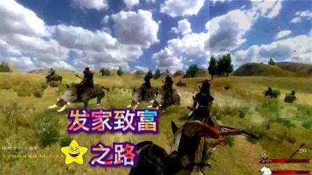 骑马与砍杀黄巾起义02 发家致富之路