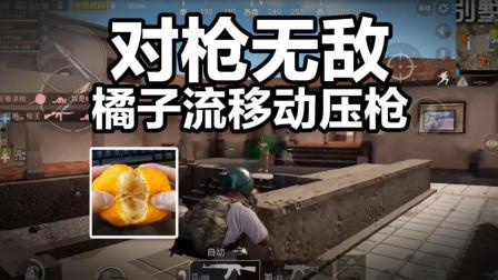 刺激战场移动压枪教学! 刚枪就像剥橘子一样简单!