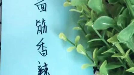 面筋香辣酱配方制作教程
