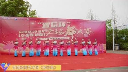 荷塘区2018年幸福在荷塘《置信杯》广场舞比赛: 铁路鼓舞艺术团-秧歌美