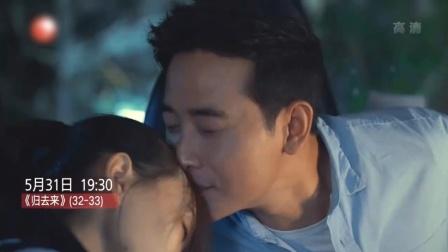 《归去来》32-33预告  书澈变身导游自力更生  甜蜜吻额 头示爱萧清