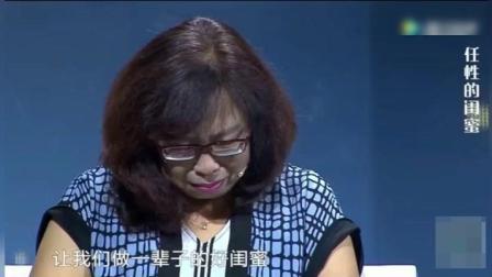 60岁漂亮阿姨太任性, 闺蜜都管不住, 涂磊: 讨债的来了!
