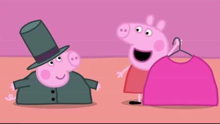 小猪佩奇: 佩琪穿妈妈的裙子, 乔治穿爸爸的衣服, 好好玩哦