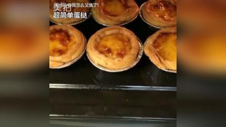 美拍视频: 自制蛋挞#美食#