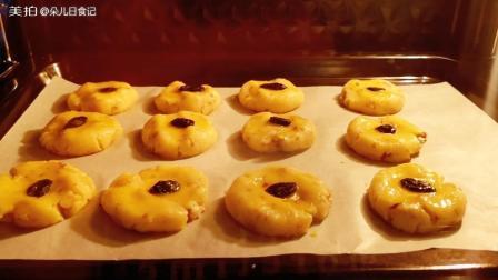 核桃酥 可根据自己喜好葡萄干可换成蔓越莓干或坚果
